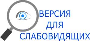Версия сайта для слабовидящих